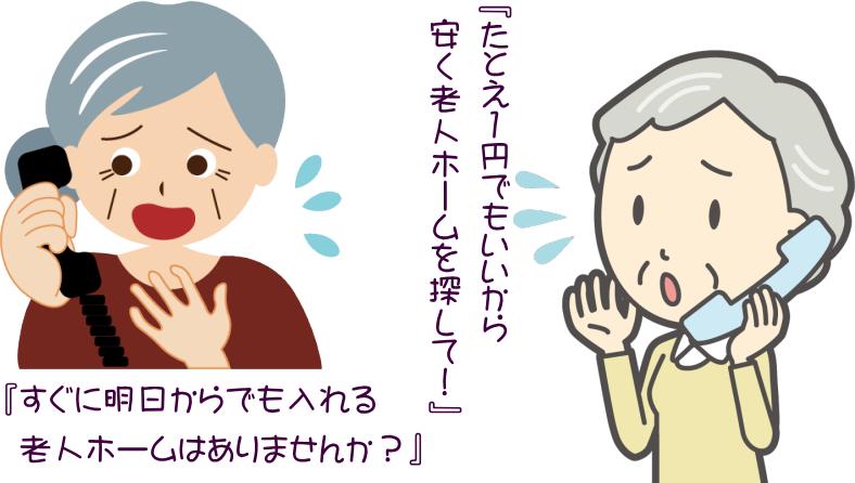 老人ホーム入所を嫌がる親だからこそ「慌てて探さない!値段だけで選ばない!