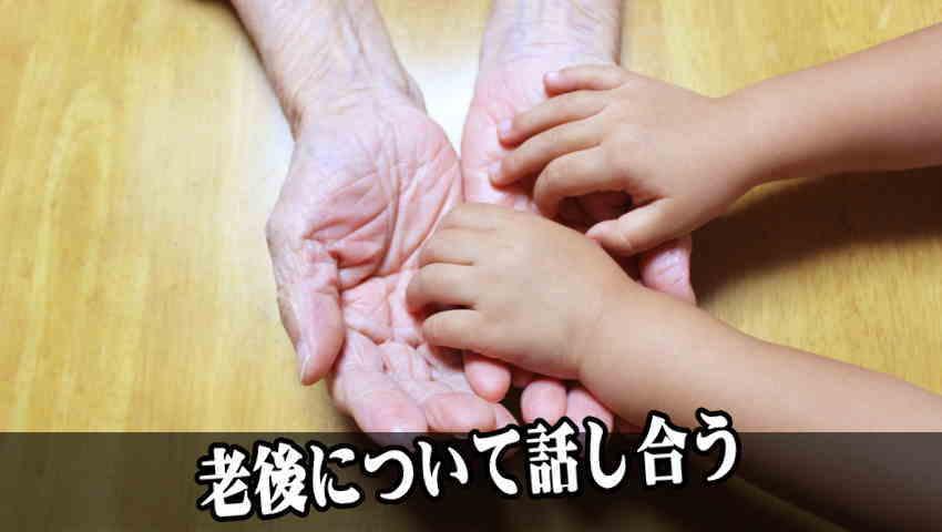 家族・親子で子供に迷惑をかけない老後・介護・相続のこを一度話し合っておきませんか?