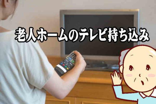 老人ホームにテレビ持ち込みはできるの?おすすめサイズと注意点