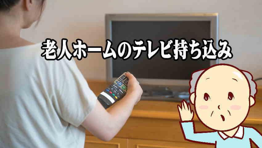 老人ホームにテレビ持ち込み