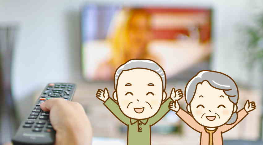 老人ホームではテレビを持ち込む