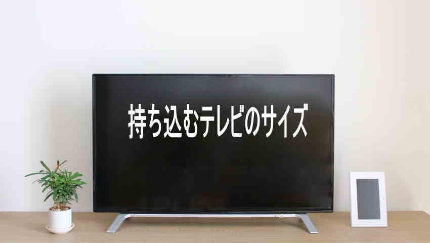 老人ホームにテレビを持ち込む際のおすすめサイズ